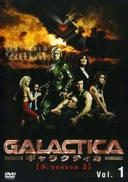 GALACTICA ギャラクティカ 【承:season 2】セット