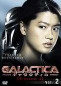 GALACTICA ギャラクティカ 【承:season 2】 Vol.2
