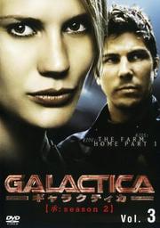 GALACTICA ギャラクティカ 【承:season 2】 Vol.3