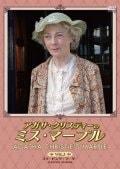 アガサ・クリスティーのミス・マープル VOL.5