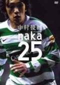 中村俊輔 naka25