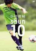 中村俊輔 shun10