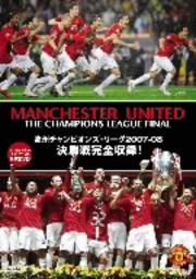 マンチェスター・ユナイテッド公式DVD THE CHANPIONS LEAGUE FINAL 欧州チャンピオンズ・リーグ2007-08 決勝戦完全収録!