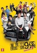 警視庁捜査一課9係 season3 2