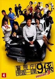 警視庁捜査一課9係 season3 4