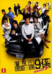 警視庁捜査一課9係 season3 5