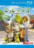 【Blu-ray】シュレック3
