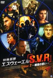 特殊部隊エスヴェーエル「S.V.R」 EPISODE 2 -報復の誓い-