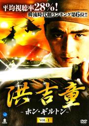 洪吉童 -ホン・ギルトン- Vol.1