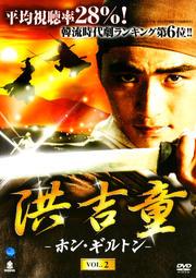 洪吉童 -ホン・ギルトン- Vol.2