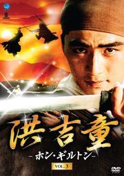 洪吉童 -ホン・ギルトン- Vol.3