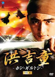 洪吉童 -ホン・ギルトン- Vol.4