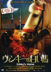 ウィンキーの白い馬