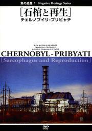 負の遺産 1 [石棺と再生]チェルノブイリ-プリビャチ