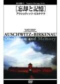 負の遺産 2 [忘却と記憶]アウシュヴィッツ-ビルケナウ