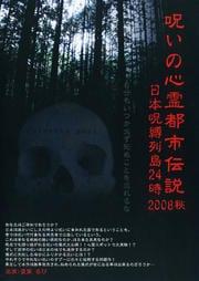 呪いの心霊都市伝説2008 秋 日本呪縛列島24時