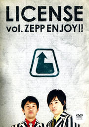 ライセンス LICENSE vol.ZEPP ENJOY!!