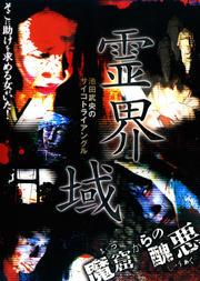 池田武央のサイコトライアングル 霊界域 魔窟からの醜悪 そこに助けを求める女がいた!