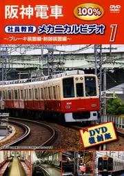 阪神電車 社員教育 メカニカルビデオ 1 〜ブレーキ装置編・制御装置編〜