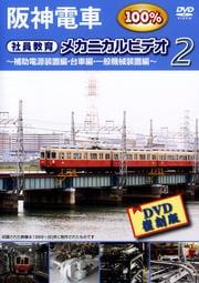 阪神電車 社員教育 メカニカルビデオ 2 〜補助電源装置編・台車編・一般機械装置編〜