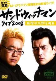 サンドウィッチマン ライブ2008 新宿与太郎行進曲