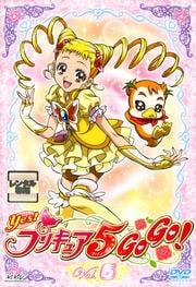 Yes!プリキュア5GoGo! Vol.6