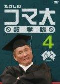 たけしのコマ大数学科 4限目