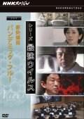NHKスペシャル シリーズ 最強ウイルス