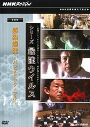 NHKスペシャル シリーズ 最強ウイルス ドラマ 感染爆発〜パンデミック・フルー