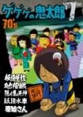 ゲゲゲの鬼太郎 70's 7