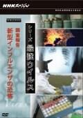 NHKスペシャル シリーズ 最強ウイルス ドキュメント 調査報告 新型インフルエンザの恐怖