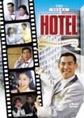 HOTEL スペシャル '91春 姉さんピンチです!