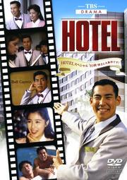 HOTEL スペシャル '91秋 姉さん大事件です!