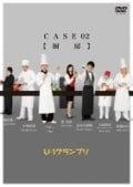 U-1グランプリ CASE02『厨房』