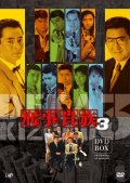 刑事貴族3 VOL.9