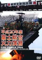 平成20年度 富士総合火力演習 FIRE POWER 2008