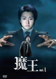 金曜ドラマ 魔王セット