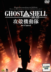 GHOST IN THE SHELL 攻殻機動隊2.0