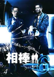 相棒 season 6 4