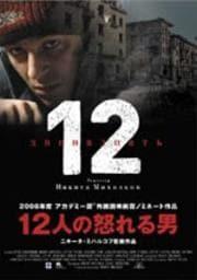 12人の怒れる男(2007)
