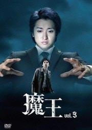 金曜ドラマ 魔王 vol.3