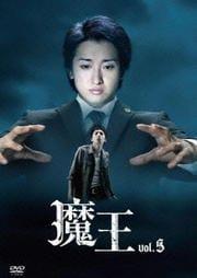 金曜ドラマ 魔王 vol.5