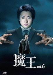金曜ドラマ 魔王 vol.6