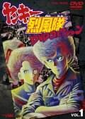 ヤンキー烈風隊 DVDコレクション VOL.1