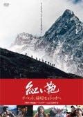 紅い鞄 チベット、秘境モォトゥオへ