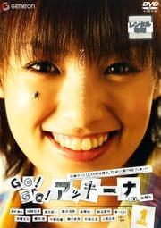 GO!GO!アッキーナ 1
