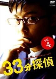 33分探偵 vol.4