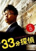 33分探偵 vol.5