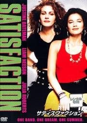 サティスファクション (1988)