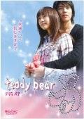 魔法のiらんどDVD teddy bear